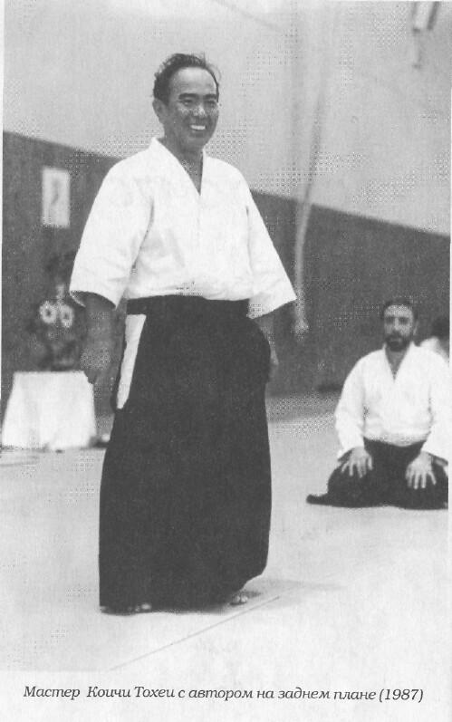Основатель Ки-Айкидо Коичи Тохей и автор книги Джузеппе Раглионе (1987 г.)