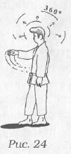"""Рис. 25  - Джузеппе Раглионе """"Ки-Айкидо. Путь объединения сознания и тела"""" - Фудошин: сознание, которое нельзя поколебать -  электронная библиотека, книги по Айкидо, на неофициальном сайте Ки Айкидо в Москве"""
