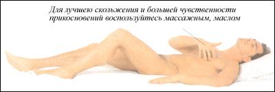 "178_2.jpg (36732 bytes) Секс - энциклопедия (фотографии, картинки)  на сайте ""Ки Айкидо, Ки Класс Москва"""