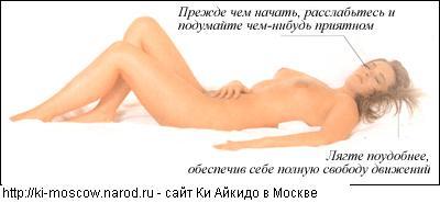 "180_1.jpg (45186 bytes) Секс - энциклопедия (фотографии, картинки)  на сайте ""Ки Айкидо, Ки Класс Москва"""