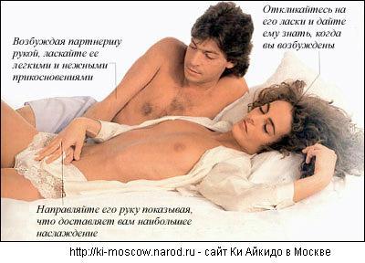 seks-soveti-i-hitrosti