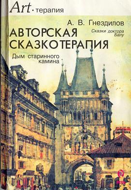 А. В. Гнездилов - Авторская сказкотерапия. Дым старинного камина [2004, DOC]